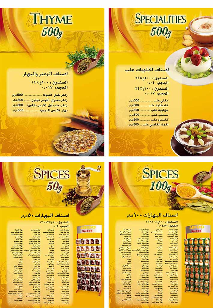 Abido Spices Products